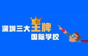"""深圳三大""""王牌""""国际学校,升学实力除了牛还是牛!进入这几所学校等于半只脚踏入世界名校!"""