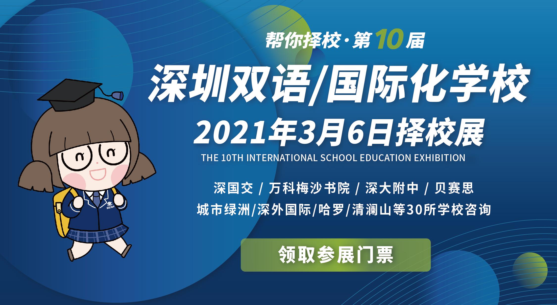 2021.3.6教育展