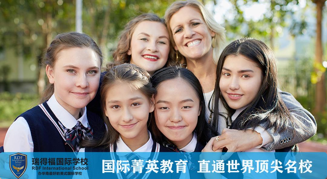 瑞得福国际学校